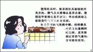 家装厨房安全使用灶具注意事项资讯生活